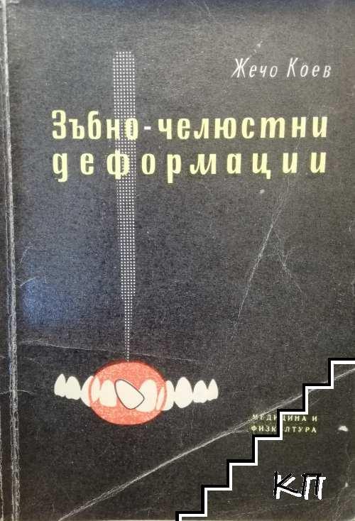 Зъбно-челюстни деформации