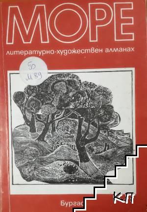 Море. Бр. 2 / 1983