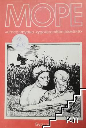 Море. Бр. 1-2 / 1984