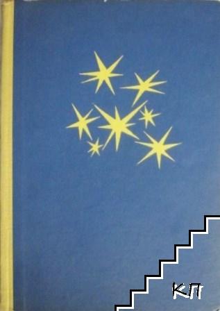 Така блестят звездите