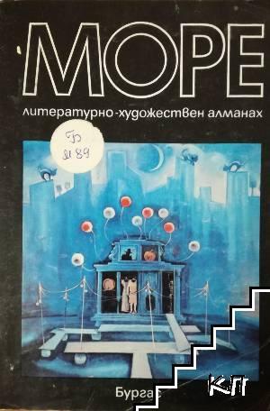 Море. Бр. 1 / 1983