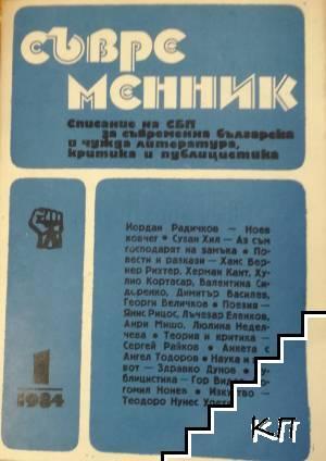 Съвременник. Бр. 1 / 1984