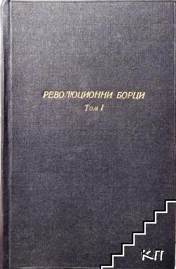 """Библиотека """"Революционни борци"""". Комплект от 13 книги"""