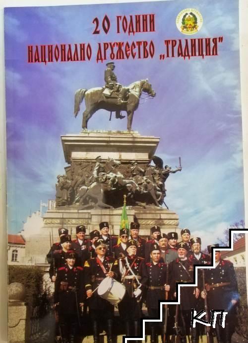 """20 години национално дружество """"Традиция"""""""