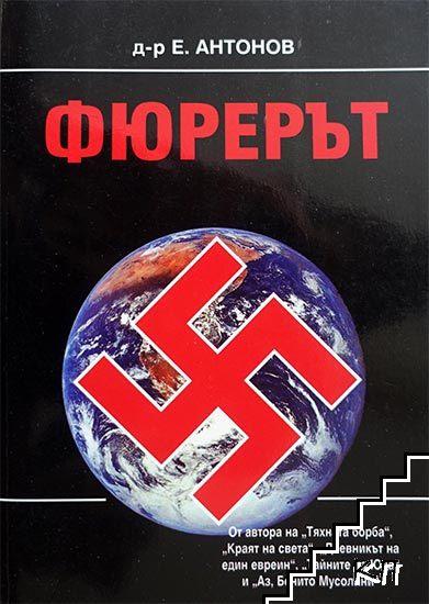 Фюрерът