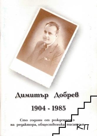 Димитър Добрев 1904-1985-2004. Сто години от рождението на редактора, общественика, писателя