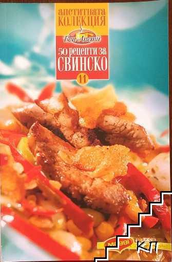 """Апетитна колекция """"Бон апети"""". Книга 11: 50 рецепти за свинско"""