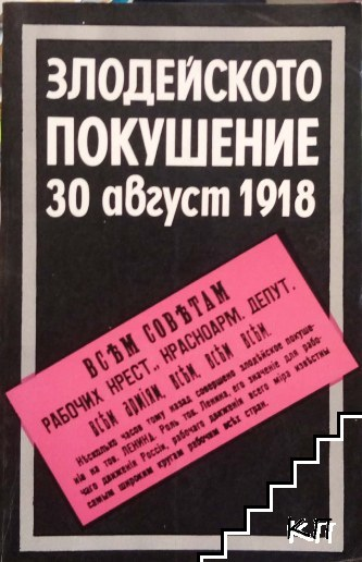 Злодейското покушение 30 август 1918