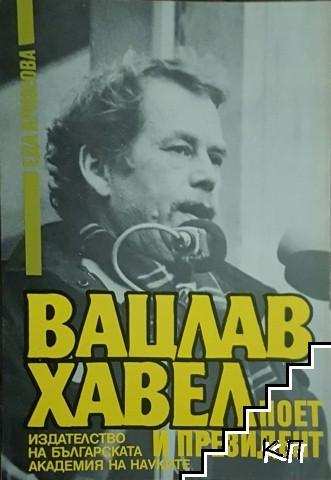 Вацлав Хавел - поет и президент