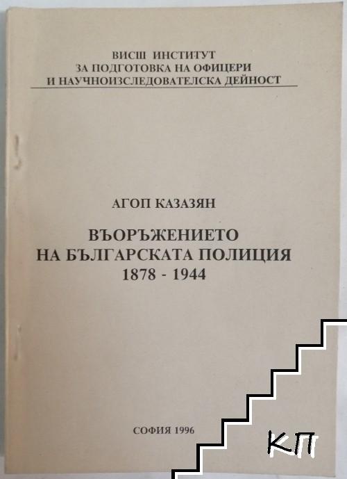 Въоръжението на българската полиция 1878-1944