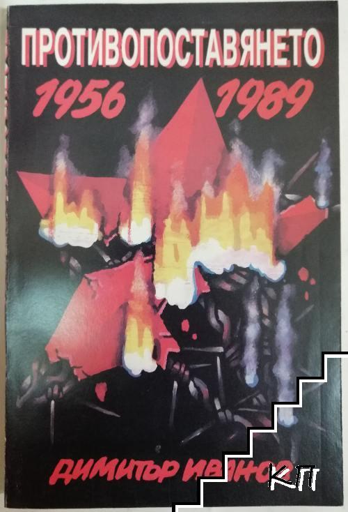Политическото противопоставяне в България 1956-1989 г.