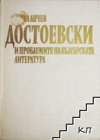 Достоевски и проблемите на българската литература