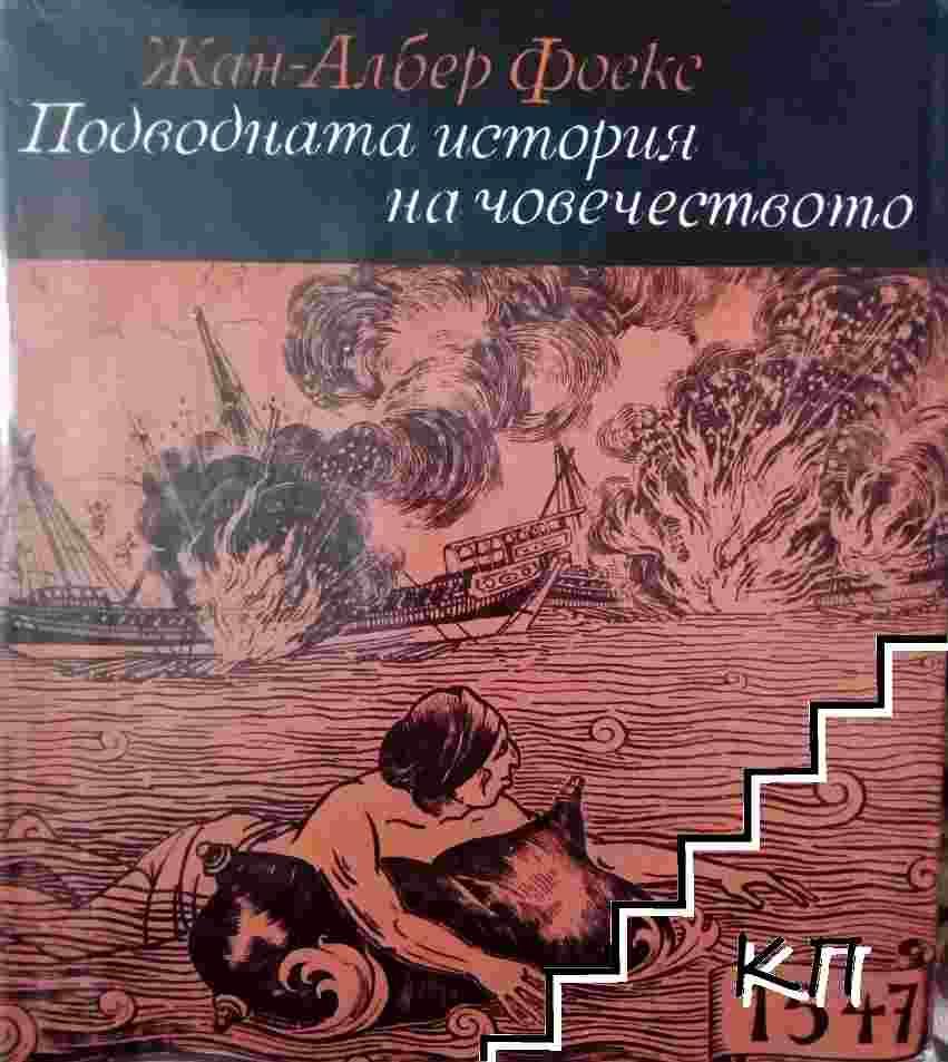 Подводната история на човечеството