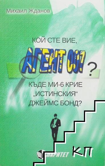 Кой сте вие, агент 007?