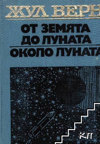 От Земята до Луната; Около Луната