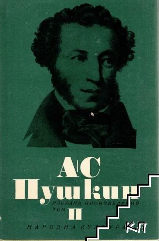 Избрани произведения в шест тома. Том 2: Стихотворения (1825-1836)