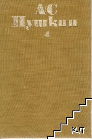 Избрани произведения в шест тома. Том 4: Евгений Онегин; Драматически произведения