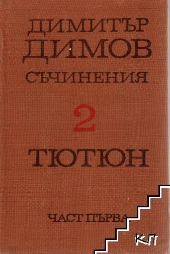 Събрани съчинения в пет тома. Том 2: Тютюн. Част 1