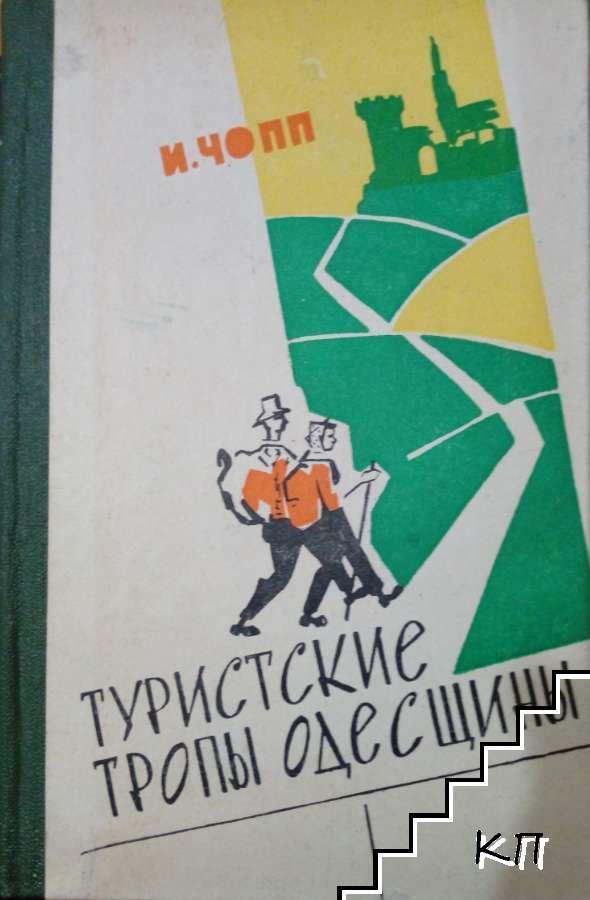 Туристские тропы Одесщины