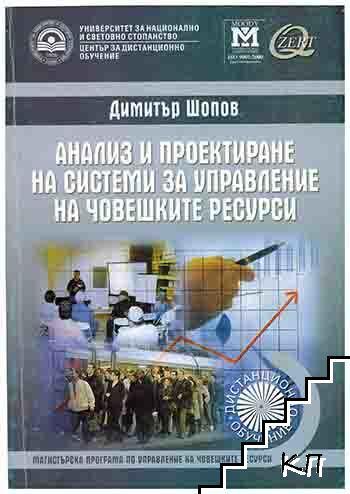 Анализ и проектиране на системи за управление на човешките ресурси