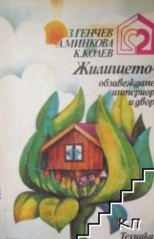 Жилището - обзавеждане, интериор и двор