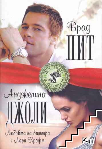 Брад Пит и Анджелина Джоли