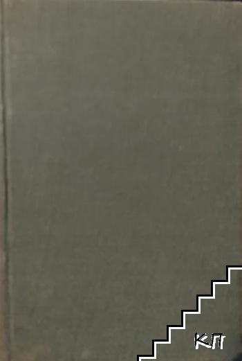"""Библиотека """"Революционни борци"""". Комплект от 23 книги"""