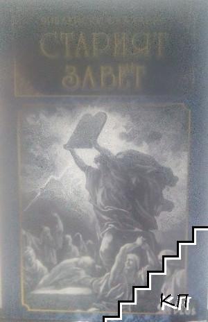 Библейски сказания: Старият завет