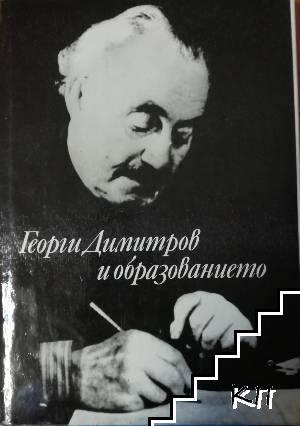 Георги Димитров и образованието