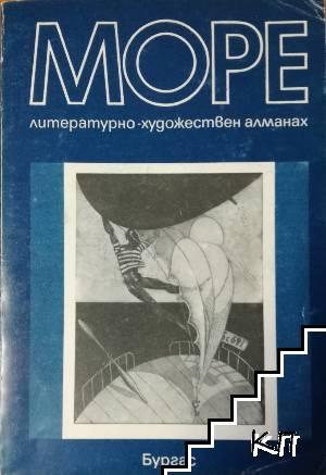 Море. Бр. 2 / 1982