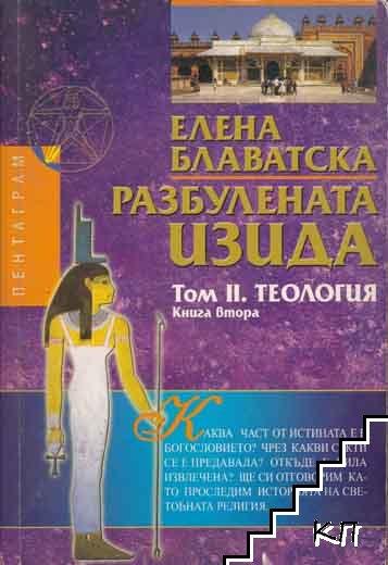 Разбулената Изида. Том 2: Теология. Книга 2