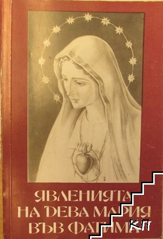 Явленията на Дева Мария във Фатима