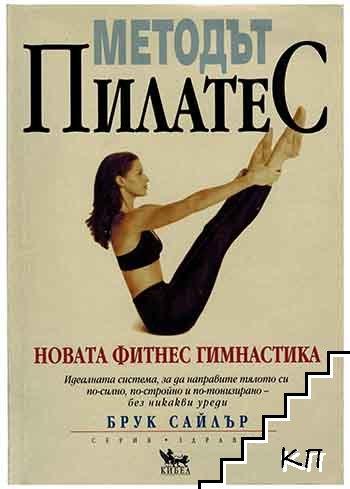 Методът Пилатес