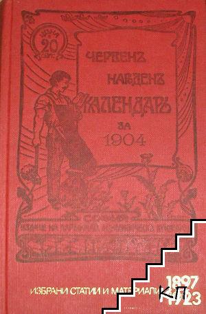 Червен народен календар за 1904