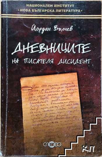 Дневниците на писателя дисидент