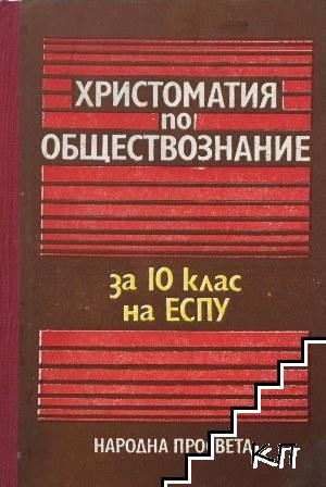 Христоматия по обществознание за 10. клас на ЕСПУ