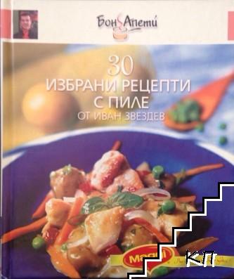 30 избрани рецепти с пиле от Иван Звездев