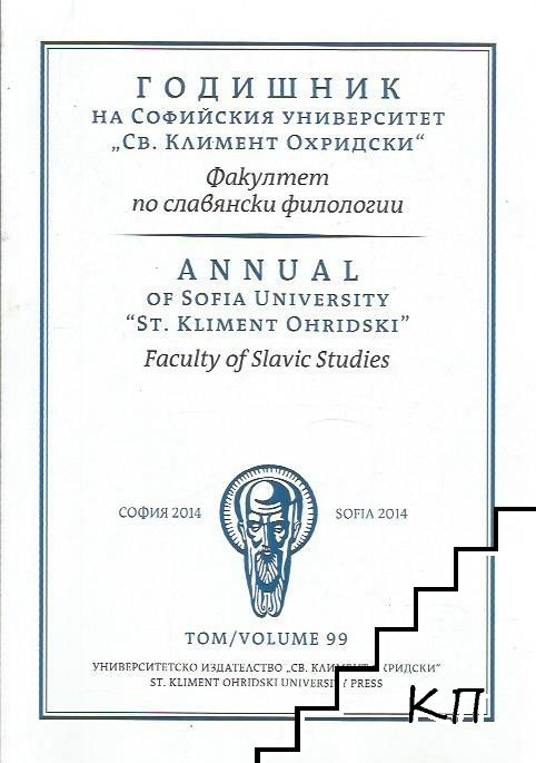 """Годишник на Софийския университет """"Св. Климент Охридски"""". Факултет по славянски филологии. Том 99"""