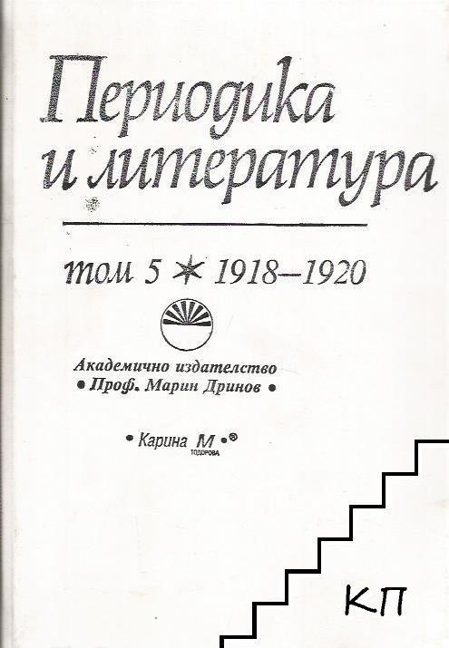 Периодика и литература. Том 5: 1918-1920