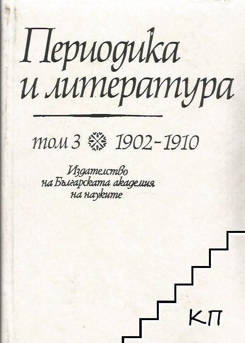 Периодика и литература. Том 3: 1902-1919