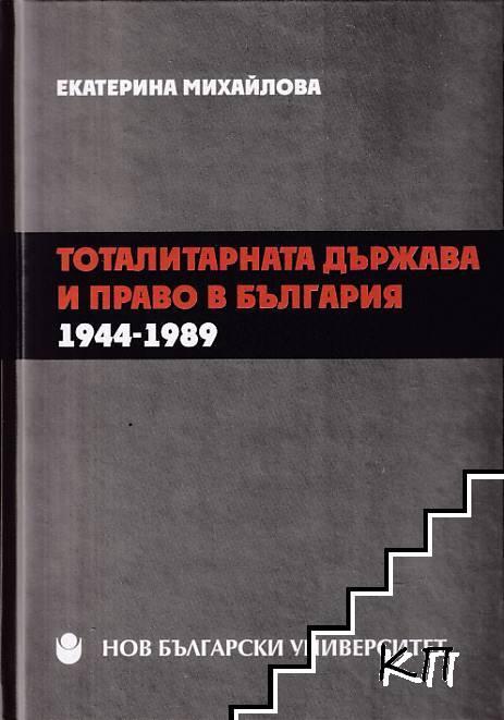 Тоталитарната държава и право в България 1944-1989