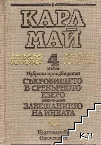 Избрани произведения в десет тома. Том 4: Съкровището в Сребърното езеро; Завещанието на инката