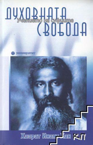 Учението на суфиите: Духовната свобода