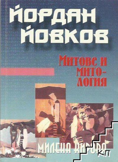 Йордан Йовков. Митове и митология