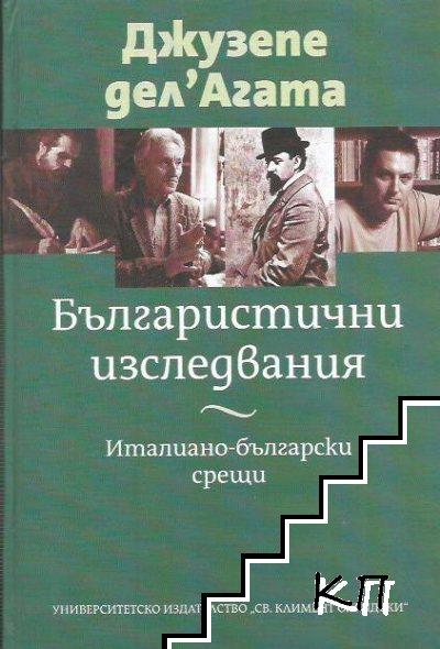 Българистични изследвания
