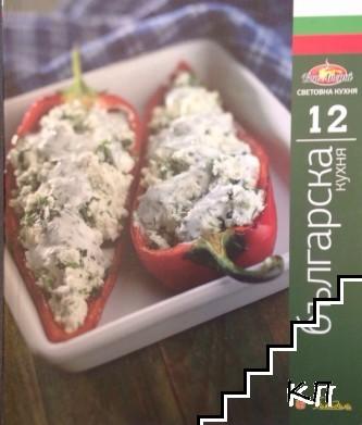 Бон апети: Българска кухня