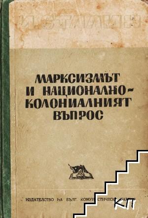 Марксизмът и национално-колониалният въпрос