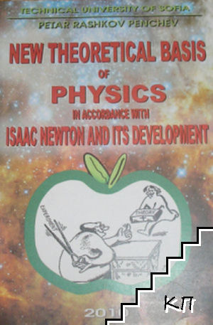 The Theoretical Basis of Physics in Accordance with Isaac Newton and its Development