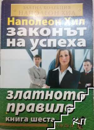 Законът на успеха. Книга 6