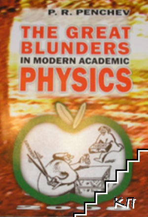 The Great Blunders in Modern Academic Physics